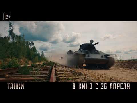 кино с танками новинки