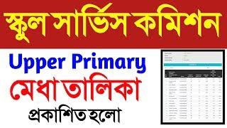 upper primary merit list published | upper primary latest update | upper primary news | merit list thumbnail