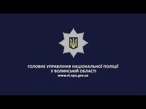 Поліція Волині: 16 01 2018 Волинь торгівля людьми