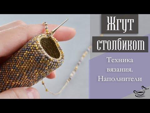 Видеоурок вязание жгута из бисера
