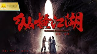 【1080P Full Movie】《纵横江湖》/ Swimming Dragon Sword  小偷意外获得神秘地图 经历波折寻获宝剑打败江湖败类( 何李宁 / 袁中方 )