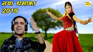 #Latest Rajasthani New DJ Song Gajendra Ajmera | Marwadi Tejaji Bhajan 2019 | Full HD