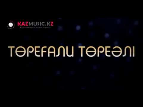 Торегали Тореали - Все самые новые песни 2016