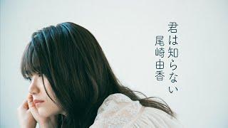 【MV】君は知らない/尾崎由香