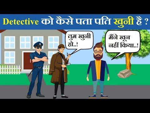 11 Majedar & Jasoosi Hindi Paheliyan | Detective ko Kaise Pata Pati Khooni hai | Queddle