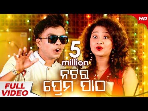 Masti Song | Natara Prema Paatha-Tu Khinch Meri Photo | Mantu Chhuria & Arpita | Sidharth TV