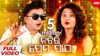 Masti Song   Natara Prema Paatha Tu Khinch Meri Photo   Mantu Chhuria & Arpita   Sidharth TV