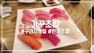 구리시 맛집 기꾸초밥 (인생맛집)