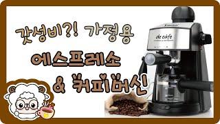 (SUB)가성비! 가정용 에스프레소 커피머신 추천!  …