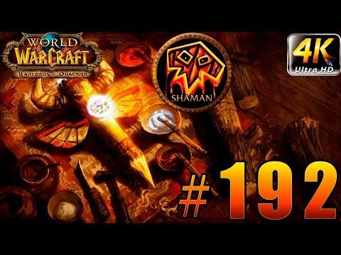 World of Warcraft - Warlords of Draenor - Огненные Просторы (Firelands) #192