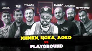 ЦСКА ХИМКИ ЛОКО vs Playground Баскетбол после карантина Proбежка