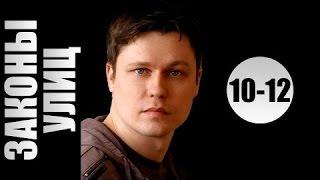Законы улиц 10-12 серия (2015) Криминальный сериал