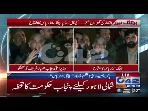 CM Punjab Shahbaz Sharif Inaugurate Beijing Underpass In Lahore