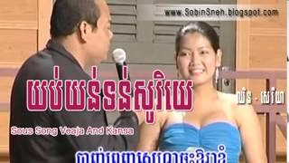 ♫ យប់យន់ទន់សូរិយ៉េ - Yob Yon Ton Soriye - Sous Song Veaja & Kansa [Khmer Song]
