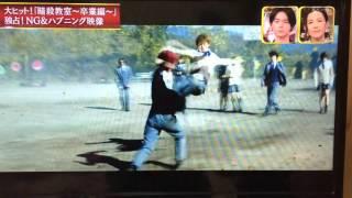 暗殺教室~卒業編~で椎名さんがNGシーン出すところで山田涼介君が出て...