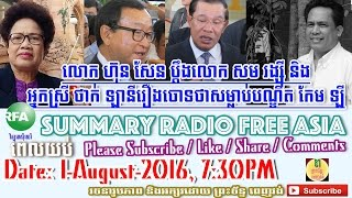 Radio Free Asia RFA: Summary The Main News, Night News 1 August 2016 at 7:30PM