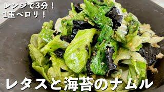 レタスと海苔のナムル|Koh Kentetsu Kitchen【料理研究家コウケンテツ公式チャンネル】さんのレシピ書き起こし