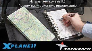 X-Plane 11. Направляем ILS на путь истинный, правим навигацию!