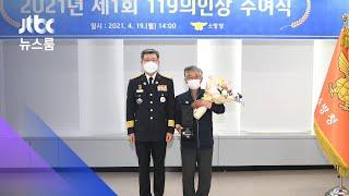 추락 차량서 일가족 구조…김기문 씨 '119 의인상' / JTBC 뉴스룸
