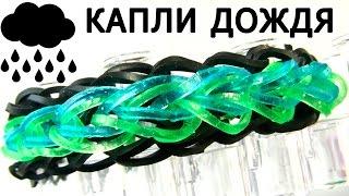 Браслет КАПЛИ ДОЖДЯ ☀ ☁ ☔ из резинок на станке ☀ ☁ ☔ Rainbow loom