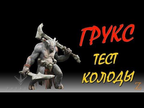 видео: paragon - ГРУКС тест колоды в игре.