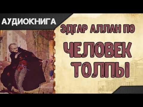 ЭДГАР АЛЛАН ПО АУДИОКНИГИ СКАЧАТЬ БЕСПЛАТНО
