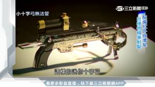 「小十字弓」未管制 紅外線發射短箭恐傷人|三立新聞台