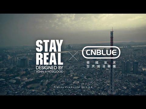 【全 球 首 播】STAYREAL X CNBLUE 今夏最強時尚震撼彈!