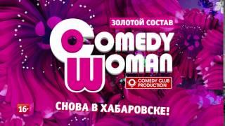 22.02.2017 Анонс. Comedy woman  в Хабаровске.
