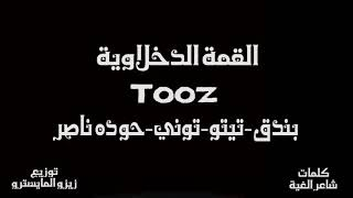 القمة الدخلاوية مهرجان طز شوفت بعدك عز ( شاعر الغية - حودة بندق تيتو -التونى ) توزيع زيزو المايسترو