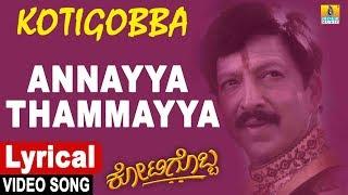 Annayya Tammayya Lyrical Song | Kotigobba Kannada Movie | Vishnuvardhan | Jhankar Music