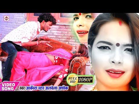 HD- Aarkesta Star Alwela Ashok का हिट होली गीत 2019 || A Dewaru || ए देवरु || Bhojpuri Dj Holi Video