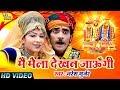 Download मैं मेला देखन जाऊँगी || Dehati  || Main Mela Dekhan Jaungi || DANCING GIRL MP3 song and Music Video