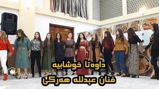 DAWATA WISAM & FARAH #KHOSHABA 2020.12.20 By.HOSHYAR #ABDULLAHARKI