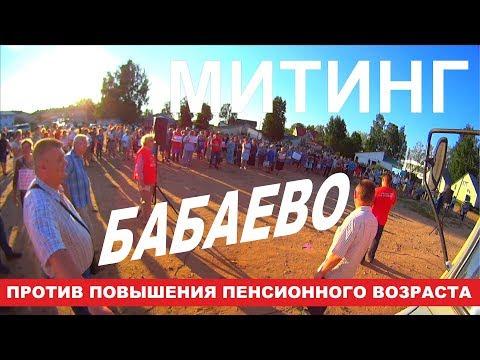Митинг Бабаево против повышения пенсионного возраста (17.07.18г.)