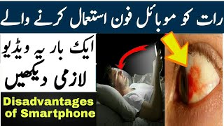 How to Protect Your Eyes From Smartphone blue Light [Urdu Hindi] Qurban tv