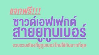 Download lagu แจกฟรี!! ซาวด์เอฟเฟกต์ยูทูบเบอร์ ครบที่สุดในไทย
