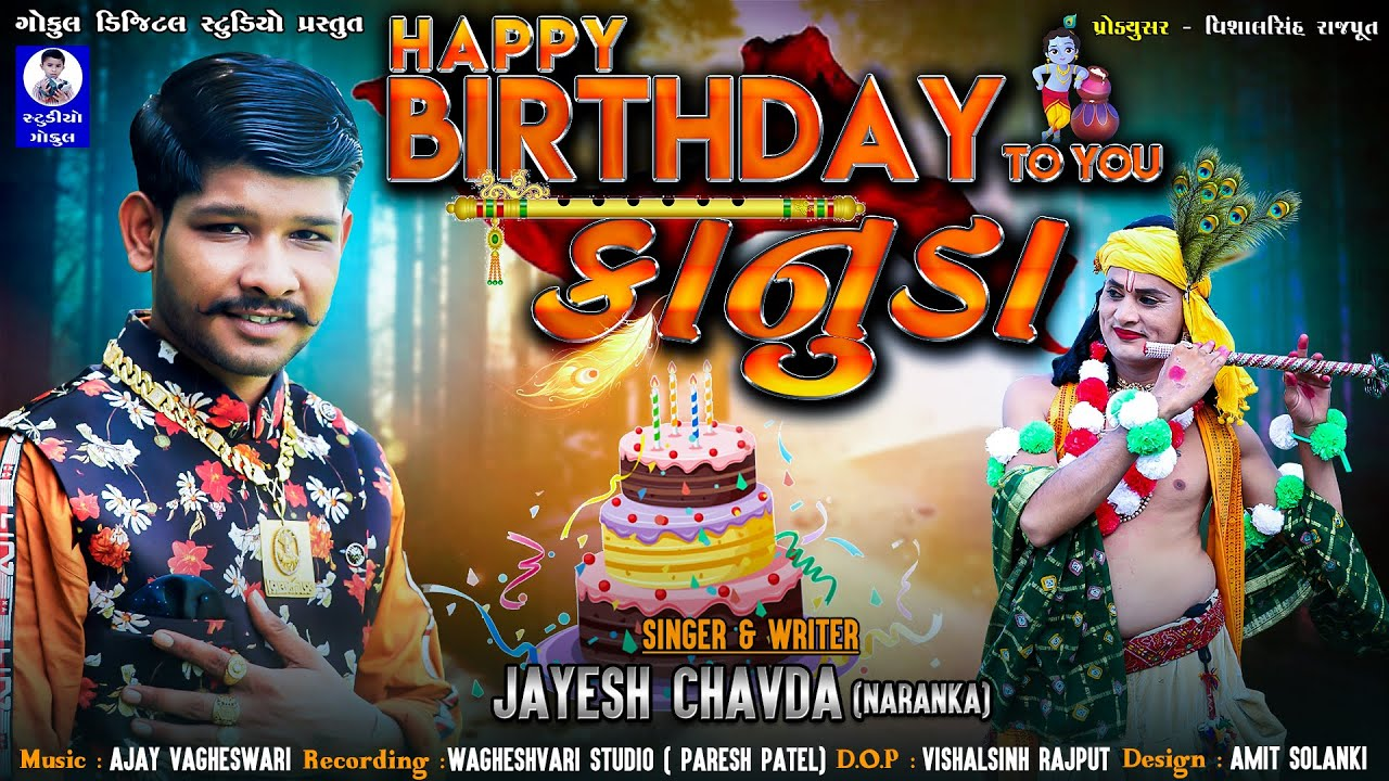HAPPY BIRTHDAY TO U KANUDA || NEW DJ SONG 2020  || JAYESH CHAVDA || GOKUL DIGITAL STUDIO