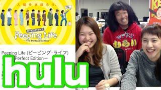【hulu】むら美&マミルトンのオススメをご紹介!