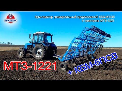 Культиватор универсальный КБМ-6ПСВ Ярославич с трактором МТЗ-1221. Предпосевная культивация поля