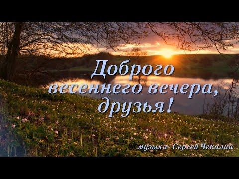 добрый вечер друзья