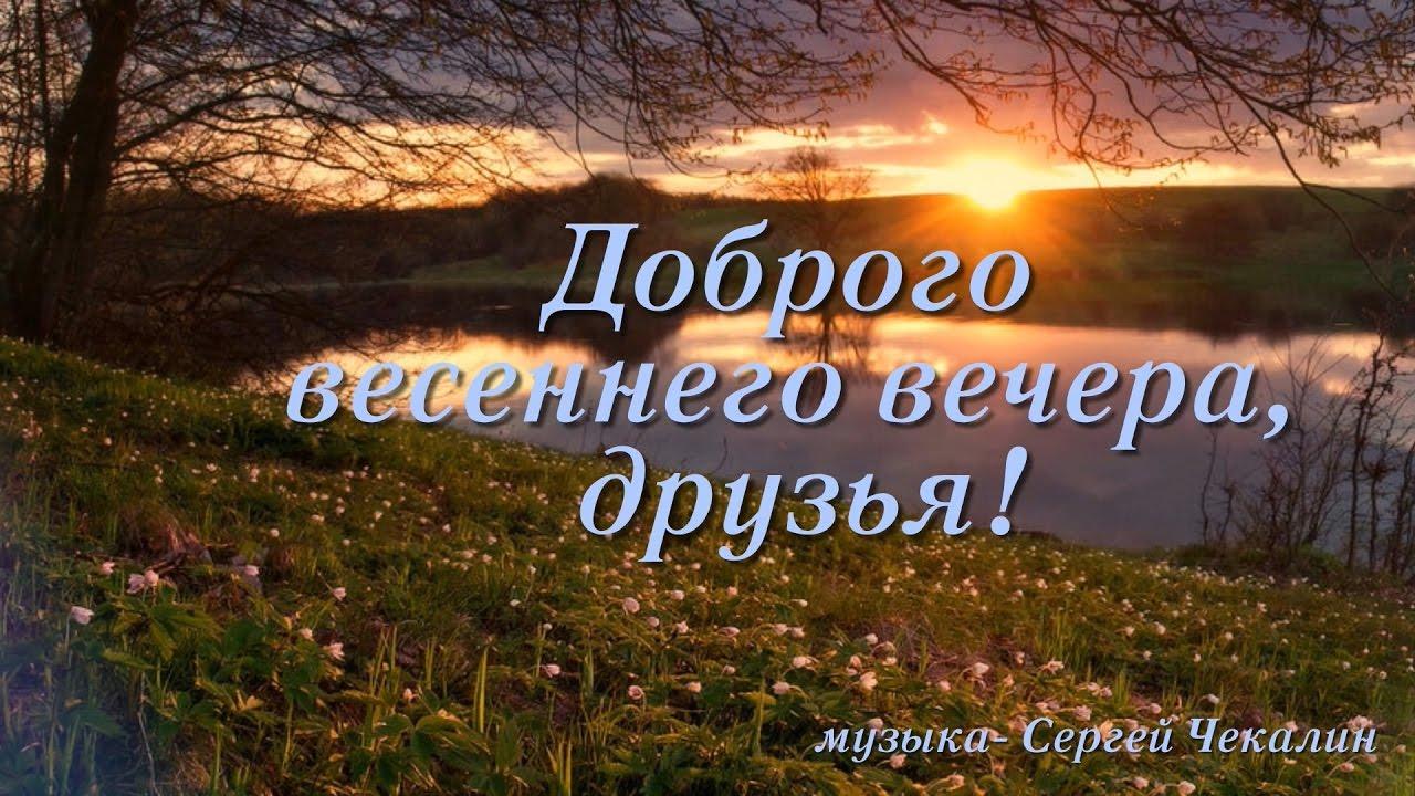 Доброго весеннего вечера, друзья! - YouTube