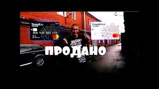 Tinkoff купил VERSUS Камикадзе Ди ушел с YouTube