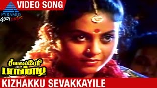 Gambar cover Seevalaperi Pandi Tamil Movie Songs | Kizhakku Sevakkayile Video Song | Napoleon | Saranya