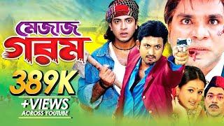 মেজাজ গরম - Mejaj Gorom | Bangla Movie | Shakib Khan, Amin Khan, Simla, Purnima