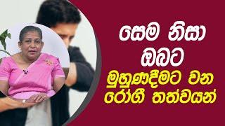 සෙම නිසා ඔබට මුහුණදීමට වන රෝගී තත්වයන් | Piyum Vila | 12 - 03 - 2021 | SiyathaTV Thumbnail