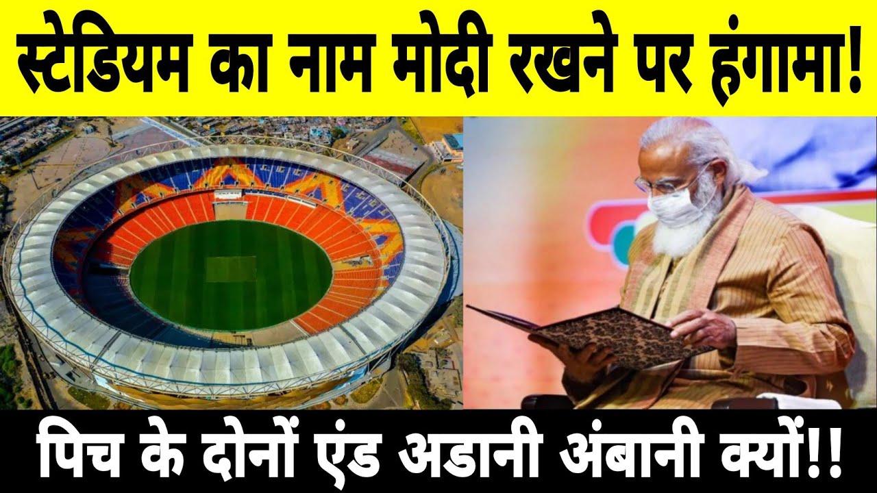 सरदार पटेल स्टेडियम का नाम बदलकर नरेंद्र मोदी स्टेडियम क्यों रखा, Modi stadium,Narendra Modi stadium