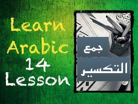 Learn Arabic Lesson 14: The Broken Plural