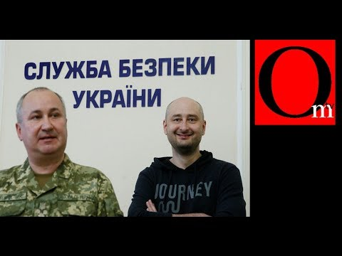 Воскрешение Бабченко
