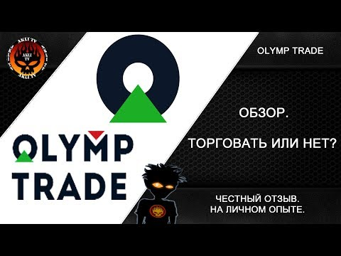 Olymp Trade. Honest opinion. To trade or not?